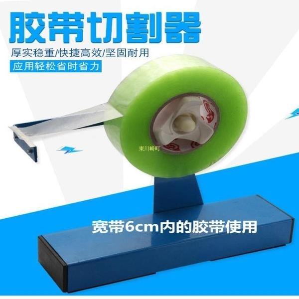 加重特寬5cm大號台式膠帶切割器透明膠帶座6cm封箱器膠帶紙打包機 快速出貨