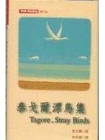 二手書博民逛書店《泰戈爾漂鳥集(中英對照)Tagore,Stray Birds》