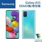 SAMSUNG Galaxy A51 (A515) 6.5吋 DEMO機/模型機/展示機/手機模型 【葳訊數位生活館】