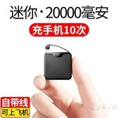 迷你自帶線行動電源女大容量超薄便攜小巧小米華為蘋果手機通用快充閃充沖20000充移動電源毫安