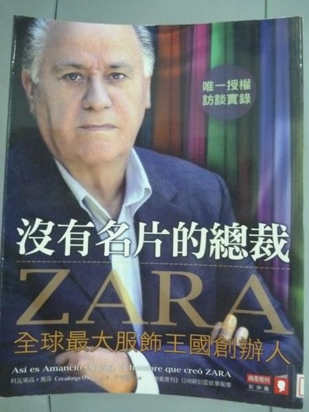 【書寶二手書T7/財經企管_PIV】ZARA沒有名片的總裁_科瓦東高.奧莎