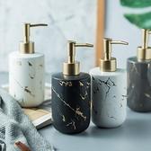 乳液瓶 北歐簡約浴室洗手液瓶沐浴露瓶衛生間陶瓷洗手液瓶北歐分裝瓶乳液 晶彩 99免運