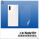 三星 Note10+ 碳纖維 背膜 軟膜 背貼 後膜 保護貼 手機貼 手機膜 防刮 造型 保護膜 背面保護貼