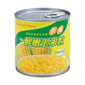 永偉易開罐玉米粒340g*3罐【愛買】