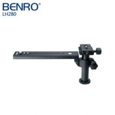 【聖影數位】Benro 百諾 LH-280 攝影鏡頭長板支架 適合200-500mm望遠定焦鏡頭  【公司貨】LH280
