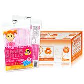 環保媽媽 醫用口罩-婦幼專用(50片/盒)【4色可選】/醫療口罩/口罩