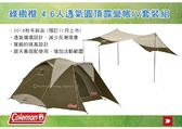 ||MyRack|| Coleman 綠橄欖版4-6人透氣圓頂露營帳IV套裝組 帳篷+天幕 CM-33799 魅力價