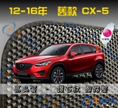 【鑽石紋】13-16年 Mazda CX-5 腳踏墊 / 台灣製造 cx5海馬腳踏墊 cx5腳踏墊 cx5踏墊 cx-5腳踏墊