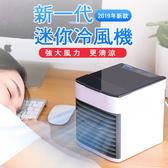 冷氣機家用usb迷你冷風機新型可?式案頭小空調製冷風扇【免運】
