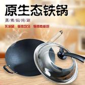 老式生鐵鍋鑄鐵不粘鍋無涂層炒鍋家用平底圓底燃氣電磁爐炒菜鍋具