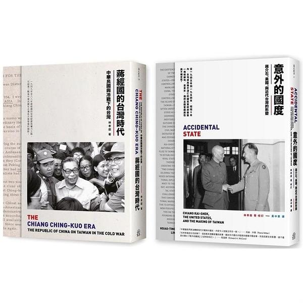 中華民國在台灣(2冊套書)意外的國度 蔣經國的台灣時代
