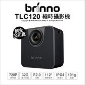 Brinno TLC120 縮時攝影機 720P HDR Wifi 監工 防水 縮時相機 公司貨【贈32G】【可刷卡】薪創數位