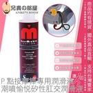 SSI JAPAN P點按摩棒G點按摩棒專用矽性潤滑液 前列腺刺激潮噴愉悅矽性肛交潤滑液 Enemable LOTION 120ml