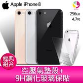 分期0利率  Apple iPhone 8 256GB 4.7 吋 智慧型手機『贈空壓氣墊殼*1+9H玻璃保貼*1』