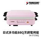 一機多用途,可換盤多樣式DIY烹調功能。附不沾烤盤、SUS304不鏽鋼蒸盤、陶瓷深鍋、木鏟。