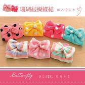 MiNiS 珊瑚絨蝴蝶結可掛式 擦手巾 廚房毛巾 抹布