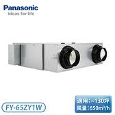 【指定送達不含安裝】[Panasonic 國際牌]~130坪 全熱交換器 FY-65ZY1W