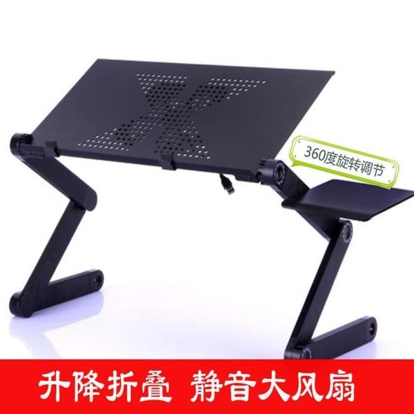 電腦支架 筆記本電腦支架床上懶人桌帶散熱可折疊升降鋁合金護頸椎宿舍神器