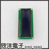 LCD1602A 藍屏液晶模組5V 1009 藍底白字背光實驗室、學生模組、電子材料、電子工程、 Arduino