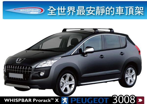 ∥MyRack∥WHISPBAR FLUSH BAR Peugeot 3008 專用車頂架∥全世界最安靜的行李架 橫桿∥
