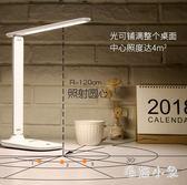 220V保視力LED臺燈護眼書桌大學生宿舍充電式學習兒童臥室床頭閱讀燈 ys7077『毛菇小象』