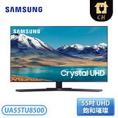 [SAMSUNG 三星]55吋 Crystal UHD 液晶電視 UA55TU8500WXZW / UA55TU8500