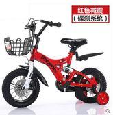 兒童自行車6-7-8-9-10歲寶寶小孩腳踏單車男孩女孩童車 法布蕾輕時尚igo