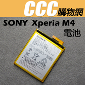 SONY M4 電池 E2363 E2333 E2303 電池 LIS1576ERPC 內置電池 內建電池 DIY 維修 零件