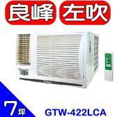 良峰RENFOSS【GTW-422LCA】窗型冷氣