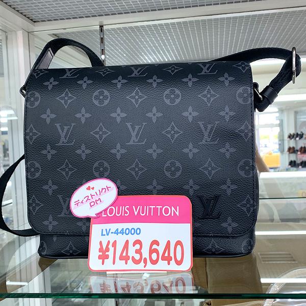 [日本公司現貨]Louis Vuitton LV-44000 District PM 經典黑灰花紋翻蓋斜背包