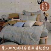 【經典格紋-深灰】100%精梳棉 雙人加大鋪棉床包兩用被套組 6*6.2 台灣製