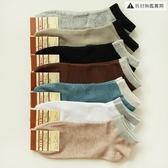 【2枚入】襪子男純棉純色運動襪【奇趣小屋】