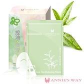 Annie,s Way 安妮絲薇 綠茶調理隱形面膜 10片/盒