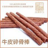 *WANG* 旺嚴選 台灣牛皮碎骨棒-牛肉口味5吋潔牙骨-經濟包100隻 特價399元