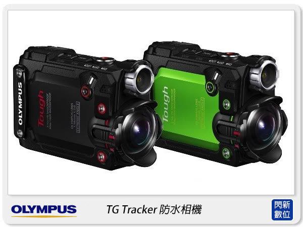 回函送原廠電池 +漂浮手腕帶 OLYMPUS TG Tracker 防水 潛水 浮潛 相機(元佑公司貨)