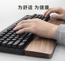 機械鍵盤木手托護腕手腕墊托手滑鼠腕托87實木掌托ikbc木托木質托 YYP