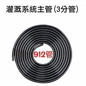 【JIS】N013 自動澆水系統 3分管 主管 912管 園藝 滴灌 噴灌 盆栽 澆花 內徑9mm/外徑12mm