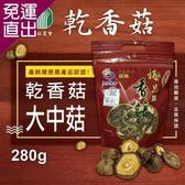 新社農會 乾香菇 大中菇 (280g) / 2包組(280g) / 2包組【免運直出】