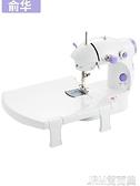 縫紉機縫紉機家用小型手持迷你全自動多功能吃厚檯式電動裁缝机 JRM简而美