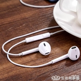 小米8耳機有線type-c版8SE摺疊6x紅米note7/pro摺疊note5摺疊note3入耳式 生活樂事館