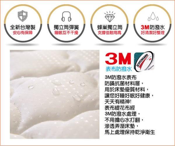 床墊 獨立筒 飯店用-抗菌透氣3M防潑水蜂巢式獨立筒床墊(厚22cm)-單人3.5尺-$3500-破盤價
