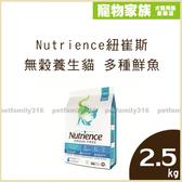 寵物家族-Nutrience紐崔斯《無穀養生貓 - 多種鮮魚》 2.5kg
