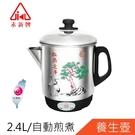 【永新牌】2.4公升304不鏽鋼養生壺 煎藥壺(YS-115)