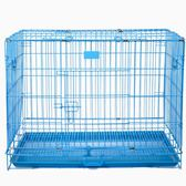 優惠兩天-寵物圍欄寵寵熊狗籠子泰迪貓籠小中大型犬寵物兔子籠BLNZ