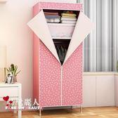 簡易布藝衣櫃現代簡約經濟型宿舍單人鋼管組裝收納衣櫥加固 全店88折特惠