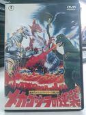 影音專賣店-B35-035-正版DVD【鐵甲哥吉拉的逆襲/50週年典藏版】-1975年第15作