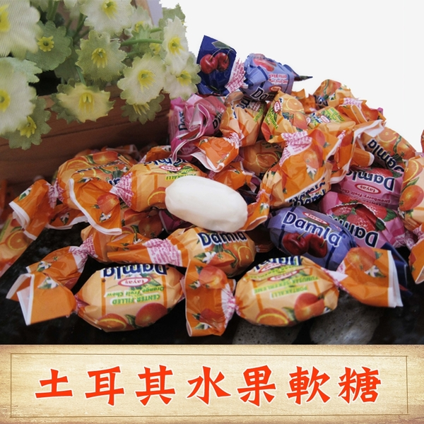 土耳其軟糖 tayas 綜合水果夾心軟糖 1000g 甜園