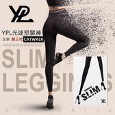 【三代貓步款】澳洲 YPL 第三代 CATWALK 貓步款 微膠囊燃脂褲 塑腿褲 日夜燃燒 防偽貼 原廠授權