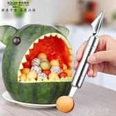 不銹鋼水果挖球器切西瓜神器挖水果球造型勺子雕花刀