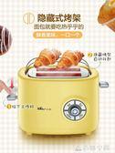 小熊烤面包機迷你家用吐司機全自動多功能早餐神器多士爐土司加熱 220vNMS名購居家